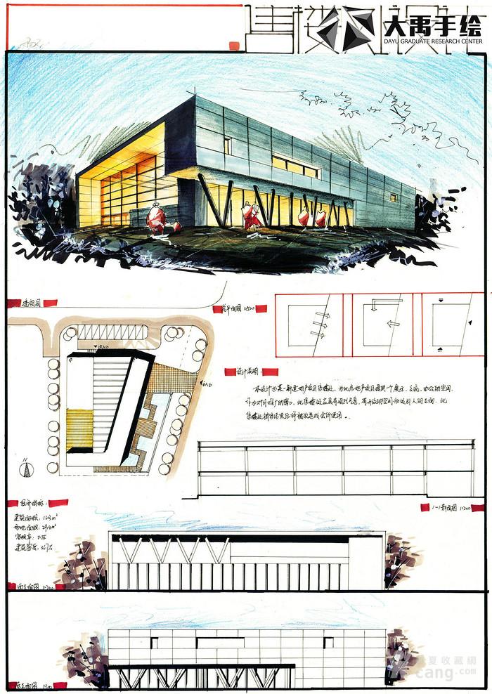大禹建筑手绘建筑手绘考研建筑设计快题设计设计环轨图片