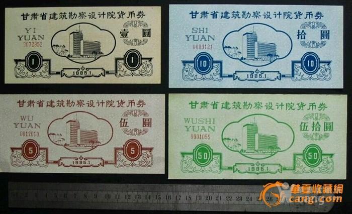 甘肃省勘察设计院货币券--大幅4张套_甘肃省勘杭州设计师张丰毅图片