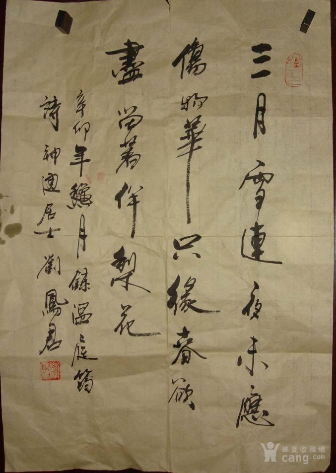 刘凤君_刘凤君教授在波士顿大学演讲骨刻文