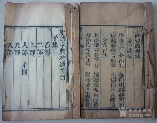 清道光七年刊本康熙字典