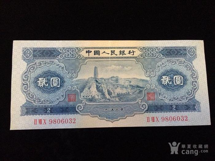 第二套人民币 贰元券