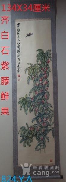 齐白石紫藤鲜果
