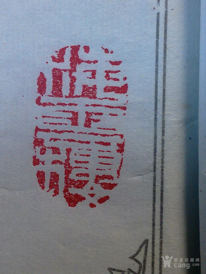 冻石 文玩书画印章