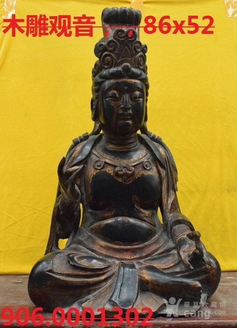 木雕关公像_木雕关公像价格_木雕关公像图片_来自藏友