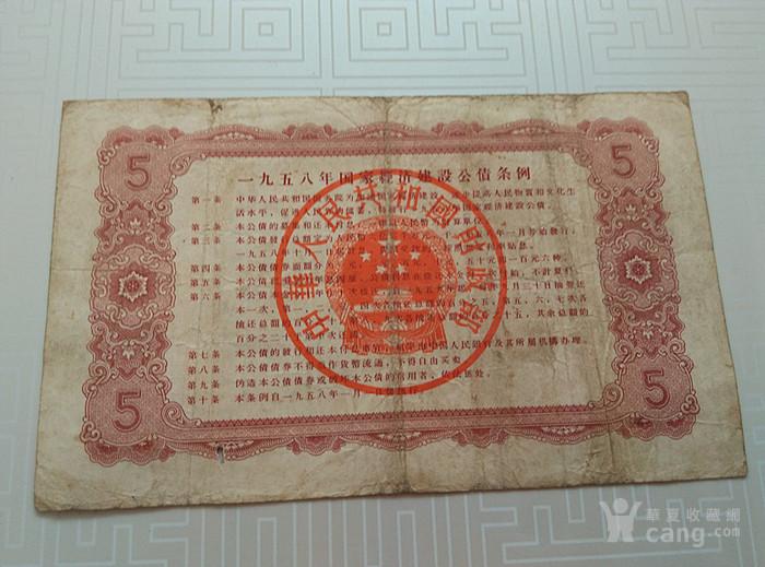 1958年经济建设公债_1958年国家经济建设公债