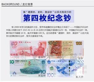 2015年航天纪念币航天纪念钞接受预定_2015