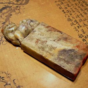 民国胡佩衡弟子书画篆刻家钱葆昂为叔慈寿山石狮钮双联章
