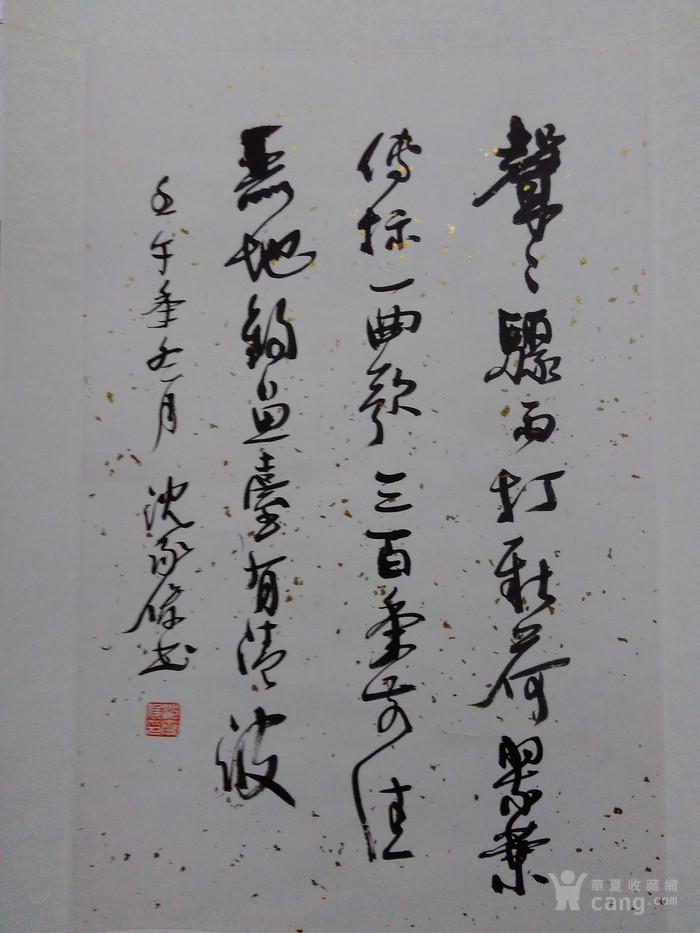 沈承俊现在是中国书法家协会会员,山东省书法家协会理事,济南市书法家图片