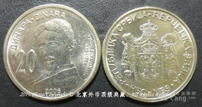 塞尔维亚2006年科学家特斯拉20第纳尔纪念币