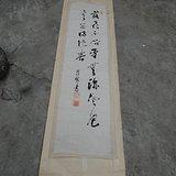 晚清民国地方文人儒士的书法作品