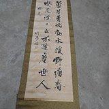 原装老裱著名日本官家书法家(东久世通禧)大幅书法作品