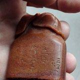 寿山石王福厂款的印章