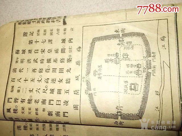 1918年民国最新梅县信息地理教科书_1918年高中教材乡土图片