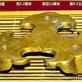 17香炉底座高3.2厘米直径12厘米重0.3公斤1000元