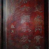 紫砂雕刻艺术家 任淦庭,书法柜门