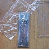 保真-2010年亚运纪念银条(一条)