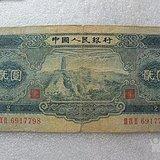 原票二版两元纸币