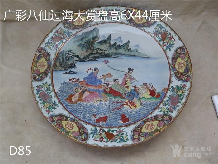 广彩八仙过海大赏盘图片