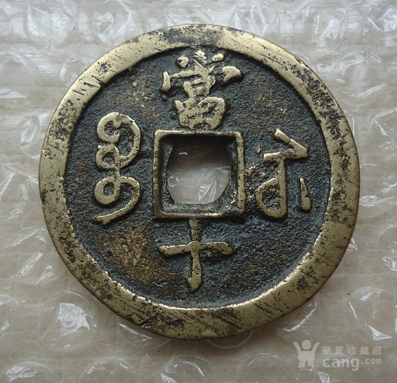 """大字缶宝版""""咸丰""""苏十"""