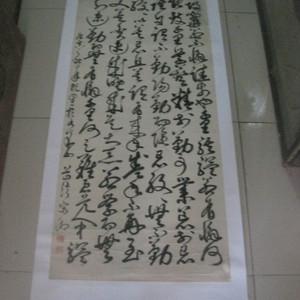 宋湘 广东 嘉庆翰林 书法中堂,