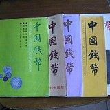 中国钱币8本