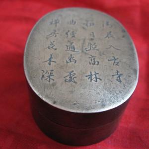 清代一首古诗词字体俊美刻工流畅的中号铜墨盒