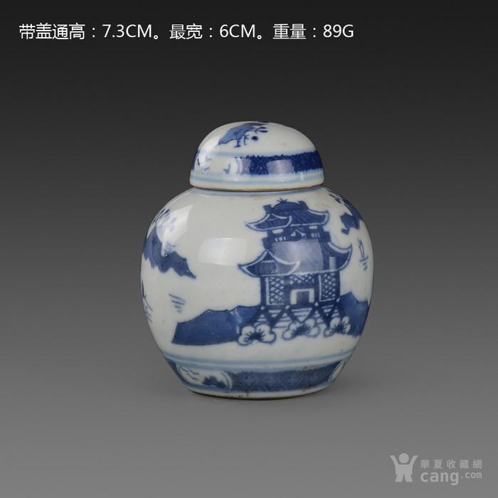 风景人物绘带盖青花小瓷罐
