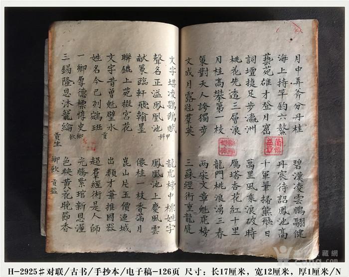 h-2925#对联/古书/手抄本/电子稿-126页