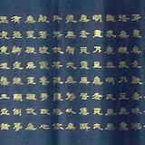 王恩勇书法《密多心经》