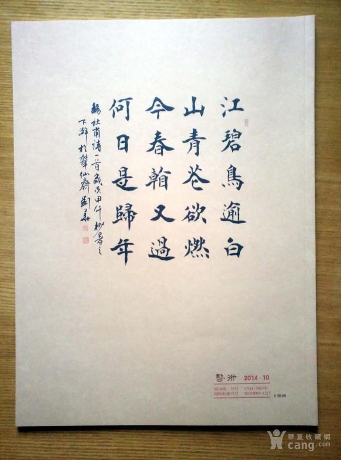 河北任丘市书法家协会副主席刘华六尺楷书《沁园春雪》