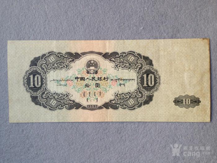 二版人民币  拾元