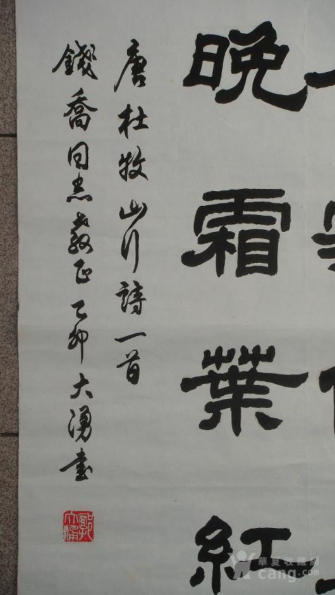著名書畫家【郭大涌】隸書一幅圖片