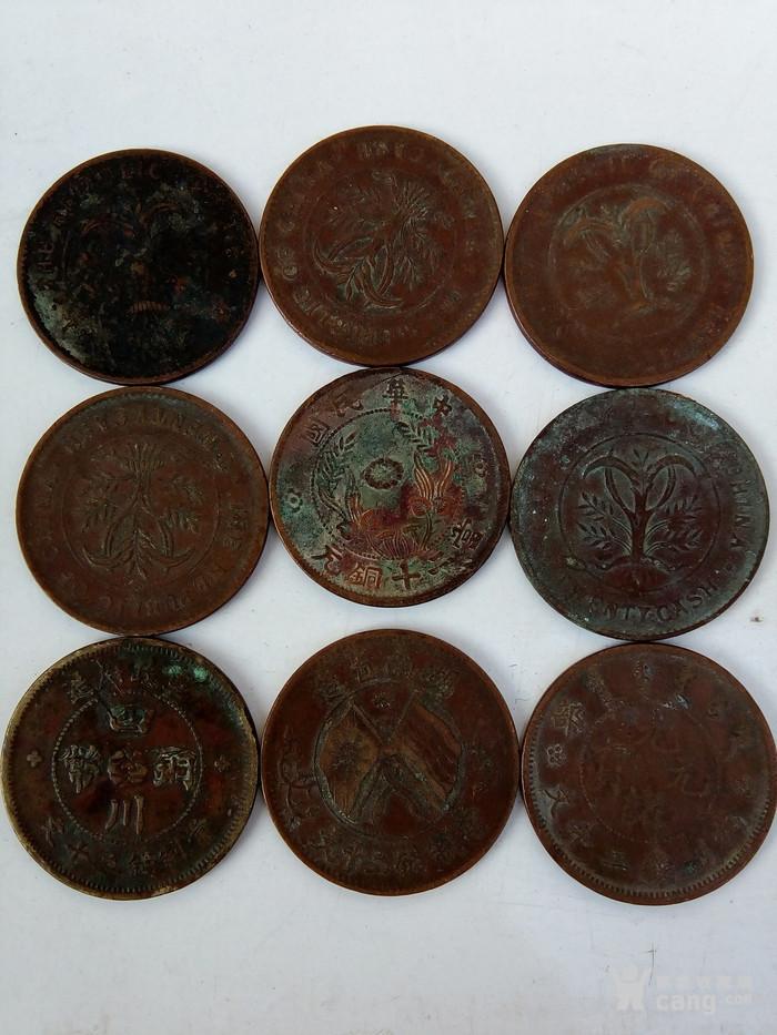 铜币_铜币价格_铜币图片_来自藏友samanlehua_钱币