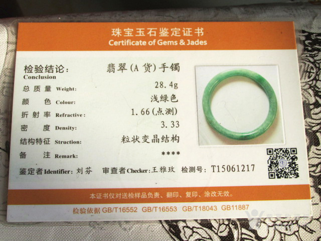 创汇时期 满绿 翡翠 圆条手镯 内径54.5MM条宽8MM图2