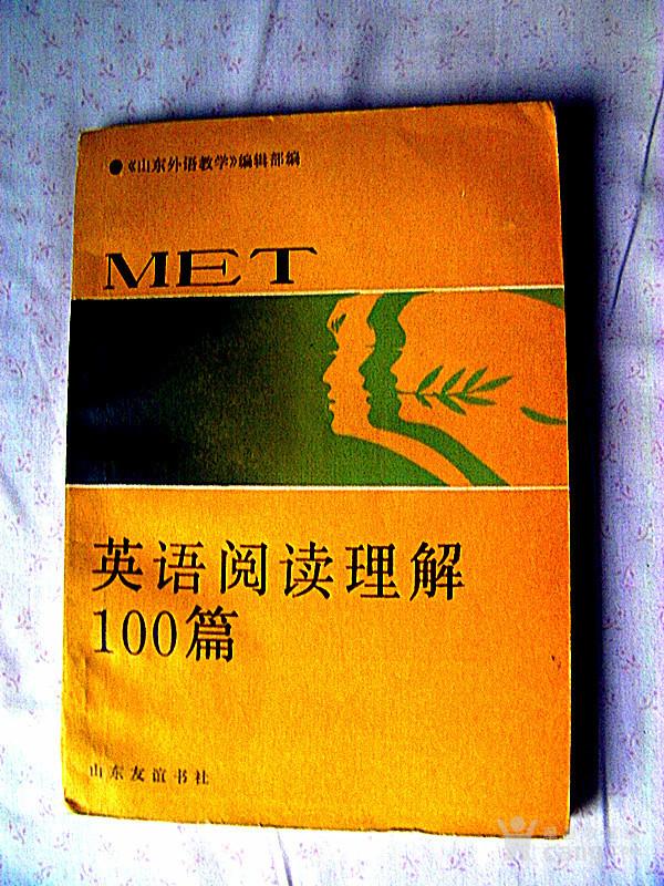 旨在提高高中生阅读理解英语的参考书《英语阅成绩查询学业辽宁高中网水平图片