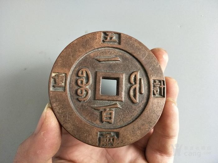 清代传世紫铜咸丰古钱