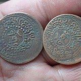 一对稀有的西藏偏打铜元A[129]