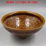 吉州窑 黄釉 小碗