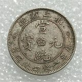 东三省宣统1.44梅花中心点抓珠不抓珠一对