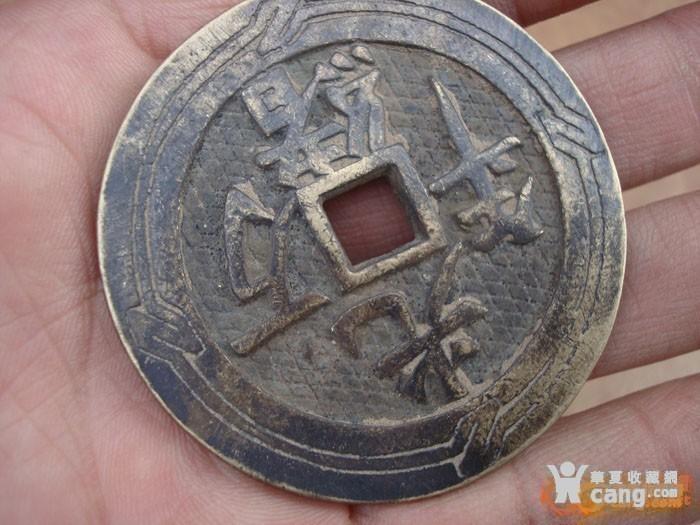 光绪万年 铜钱_光绪万年 铜钱价格_光绪万年 铜钱图片