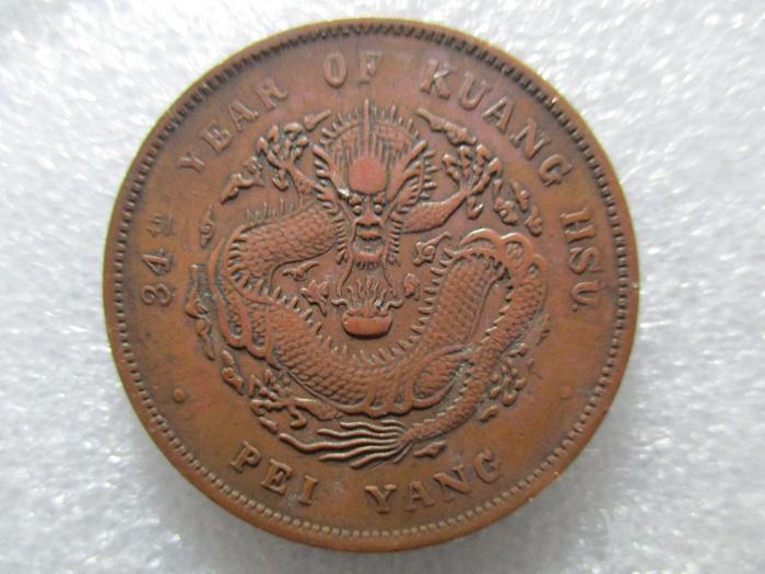 1.1】银币铜样二枚