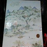 罗阳谷--罗炳坤山水瓷板