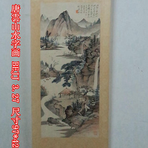 唐�山水字画