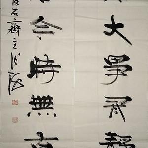 张海.书法对联
