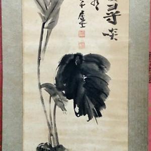 张大千.花卉