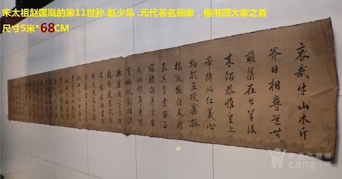宋太祖赵匡胤的第11世孙.赵少昂 .元代著名画家,楷书四大家