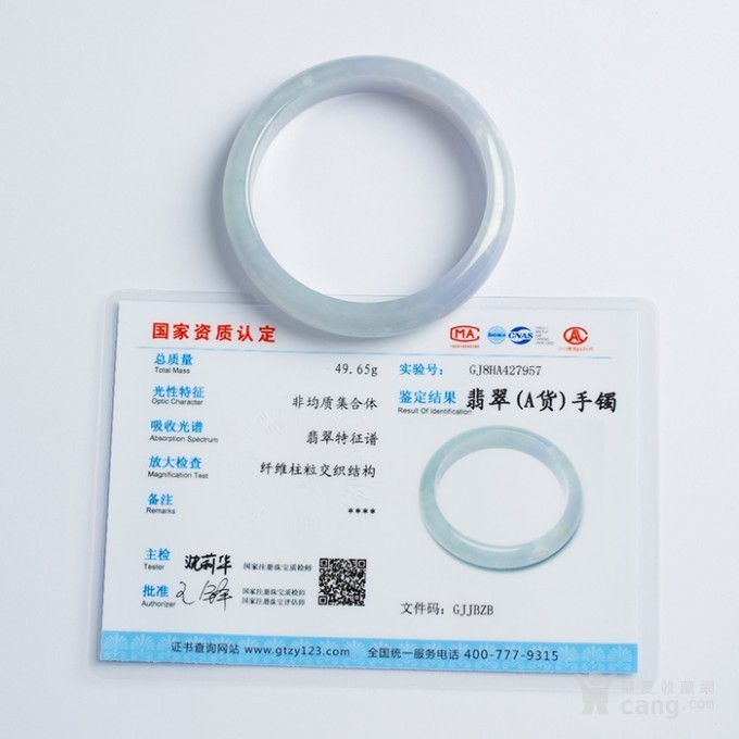 冰紫翡翠平安手镯(57mm)-32HR04图9