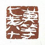 简字印社天翁篆刻  莫等七老八十