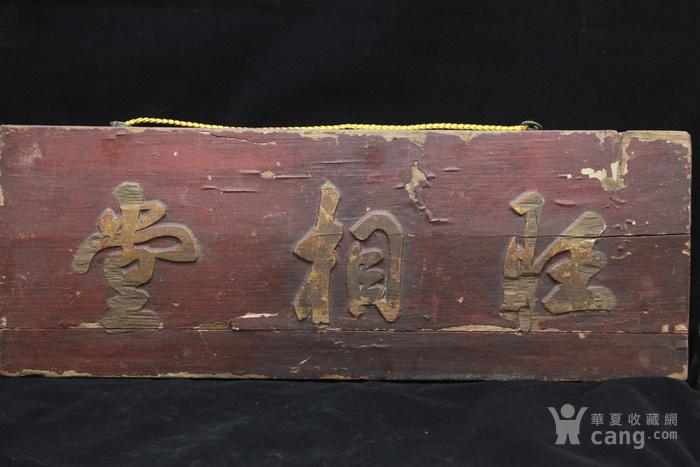 """民国 """"旺相堂""""老牌匾(可能是风水先生的小匾)"""