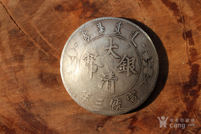 大清银币宣统三年!造币总厂造光绪元宝!